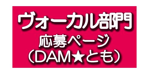 DAM★とも