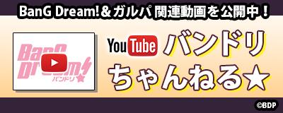 バンドリ!公式YouTubeチャンネル